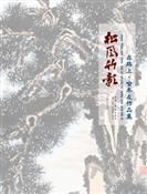 《松风竹影 ·在路上喻冬友作品集》