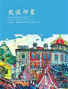 《鼓浪印象——坤坤师生油画作品公益拍卖会》
