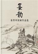 《徐里墨韵中国画作品选》