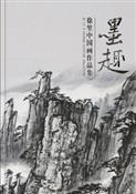 《徐里中国画作品集》