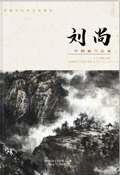刘尚电子书