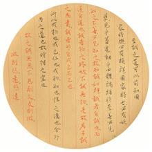 《国学经典抄·中庸04》纸本墨笔 小楷 团扇 2017年