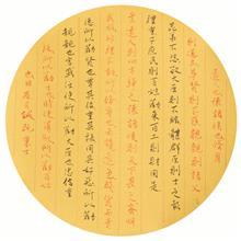 《国学经典抄·中庸03》纸本墨笔 小楷 团扇 2017年