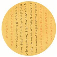 《国学经典抄·中庸02》纸本墨笔 小楷 团扇 2017年