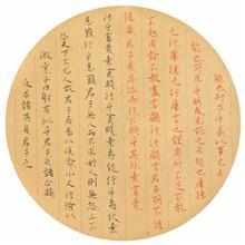 《国学经典抄·中庸01》纸本墨笔 小楷 团扇 2017年