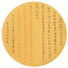 《国学经典抄·中庸05》纸本墨笔 小楷 团扇 2017年