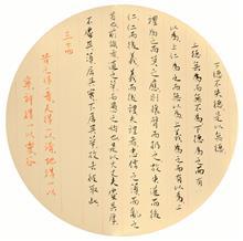 《国学经典抄·道德经》