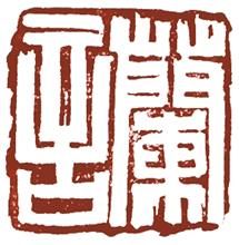 《蘭言》篆刻