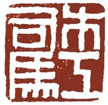 《木工司马》篆刻