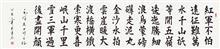 毛泽东《七律·长征》楷书 纸本墨笔 2017年