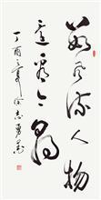 毛泽东《沁园春·雪》草书 纸本墨笔 2017年