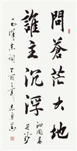 毛泽东《沁园春·长沙》行书 纸本墨笔 2017年