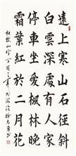 唐·杜牧《山行》楷书 纸本墨笔 竖幅 2017年