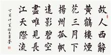 唐·李白《黄鹤楼送孟浩然之广陵》楷书 纸本墨笔 2017年