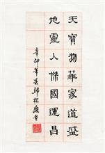 《天宝物华家道盛 地灵人杰国运昌》隶书 对联 纸本墨笔 2011年