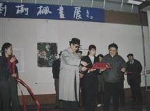1992年哈尔滨首次举办画展