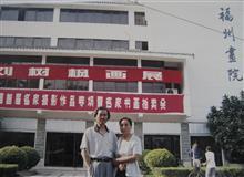 2001年福州举办画展