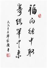《福向德中取 寿从笔中来》29.7x21cm 行书 纸本墨笔 2018年2018年春