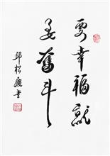 《要幸福就要奋斗》29.7x21cm 行书 纸本墨笔 2018年