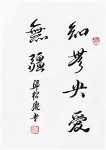 《知无央 爱无疆》29.7x21cm 行书 纸本墨笔 2018年