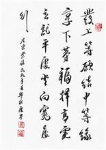"""《左宗棠语:""""发上等愿,结中等缘,享下等福"""";向高处立,就平处坐,从宽处行。""""》29.7x21cm 行书 纸本墨笔 2018年"""
