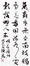 明·道源《早梅》行书 纸本墨笔 2018年