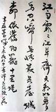 唐·韦庄《台城》行书 纸本墨笔 2015年