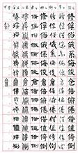 中国书画珍宝