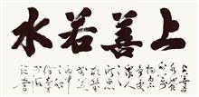 《上善若水》榜书 纸本墨笔 行书 2016年