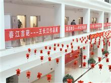春江吉葩个展场馆