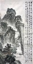 《春山暖日和风》写意山水 书画 纸本水墨设色 2017年