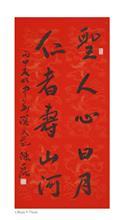 点击:陈磊 | 书法作品集 4