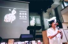 """2017-08-05""""美在天真——杨和平绘画分享会"""""""