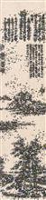 《时令景观-秋亭嘉树图》210×50cm 宣纸 水墨 丙烯 2015年