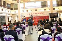 2019-01-05《一带一路改革开放40年周年新时代巡回展(厦门站)》
