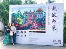 2018-11-10《鼓浪印象·坤坤师生油画作品公益展》