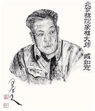 《北京棋院象棋大师 臧如意》纸本水墨 人物