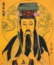 《玉皇大帝》69x68cm 四尺斗方 纸本设色 道释画 人物
