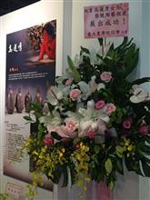 2015 陶花緣柴燒個展