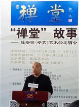 禅堂故事陈安茗艺术沙龙酒会上