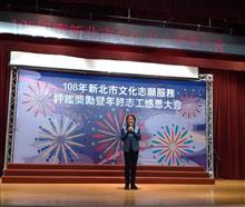 108年新北市志願服務楷模獎