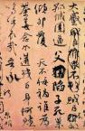 中国书法史上的两座高峰:王羲之与颜真卿