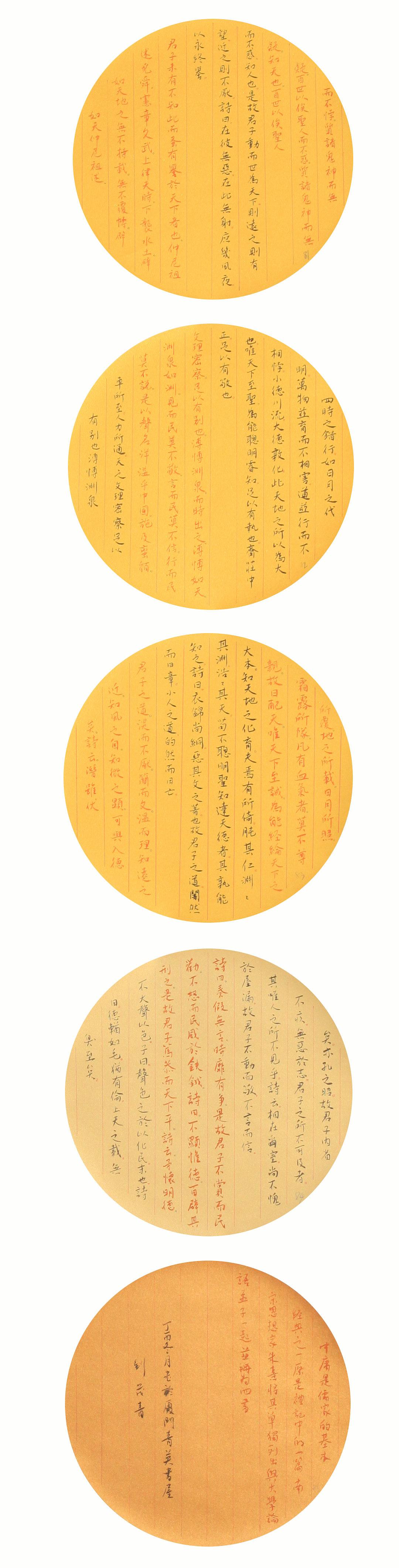《国学经典抄·中庸 05》纸本墨笔 小楷 竖幅 2017年