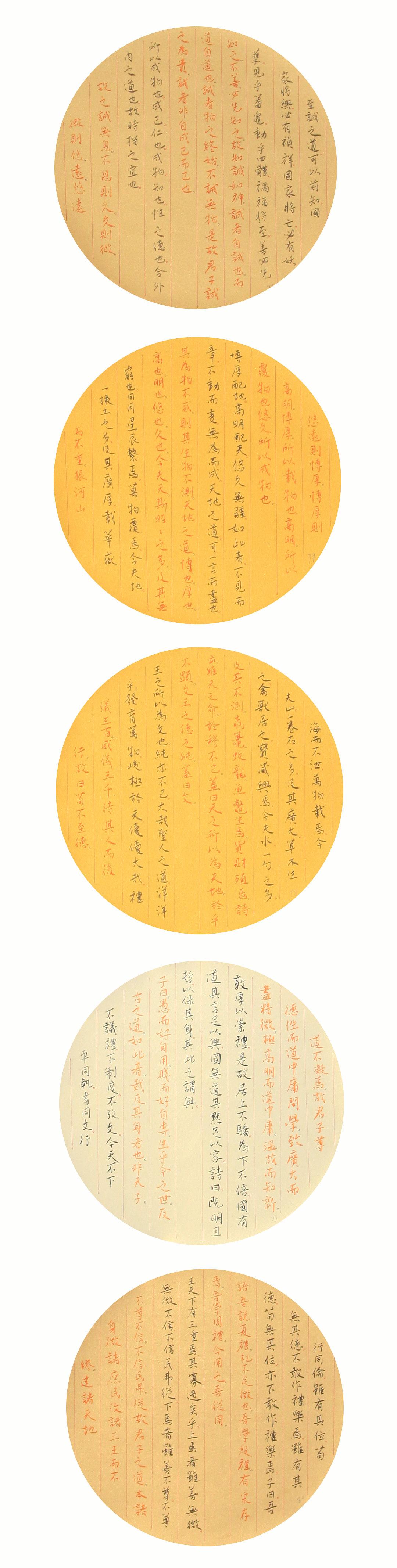 《国学经典抄·中庸 04》纸本墨笔 小楷 竖幅 2017年