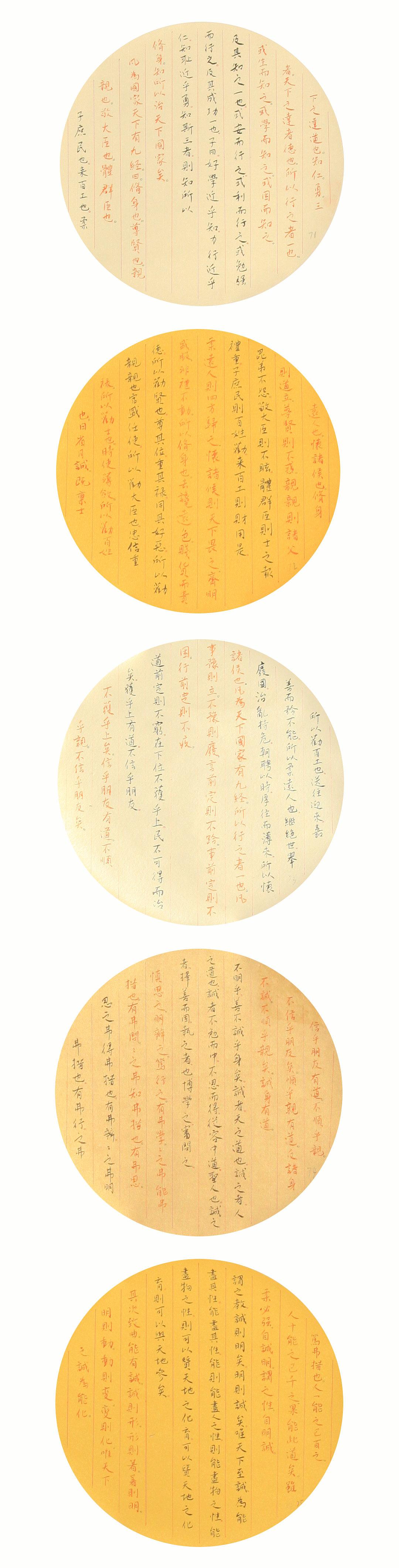 《国学经典抄·中庸 03》纸本墨笔 小楷 竖幅 2017年