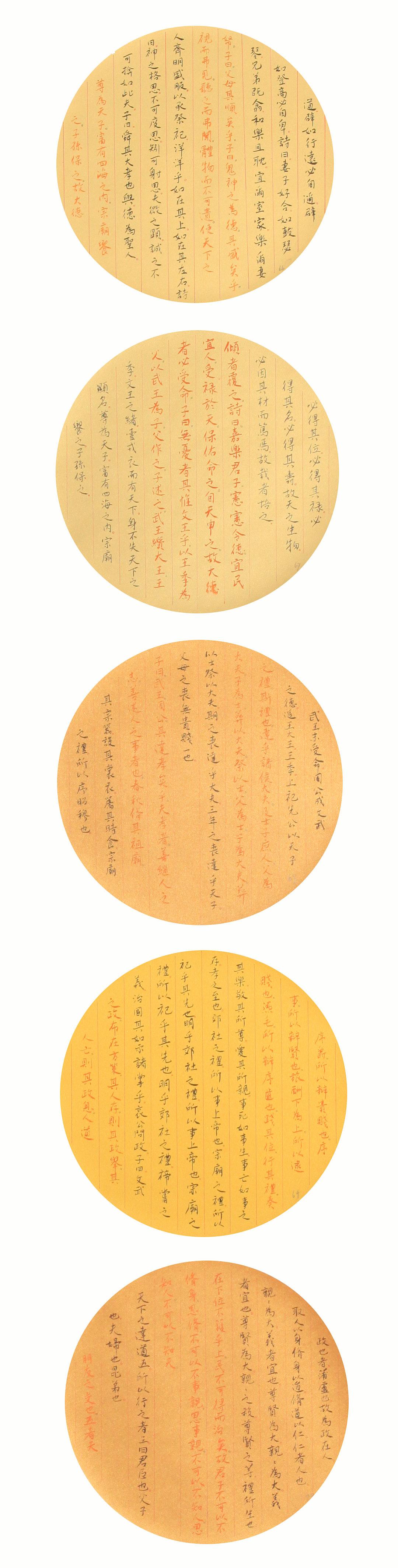 《国学经典抄·中庸 02》纸本墨笔 小楷 竖幅 2017年