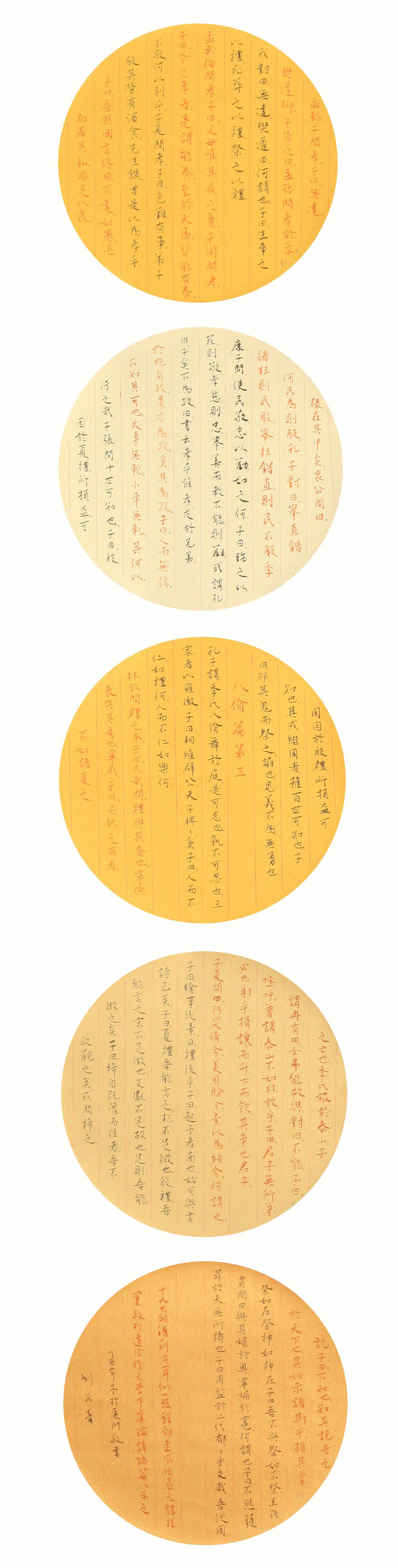 《国学经典抄·道德经 02》纸本墨笔 小楷 竖幅 2017年