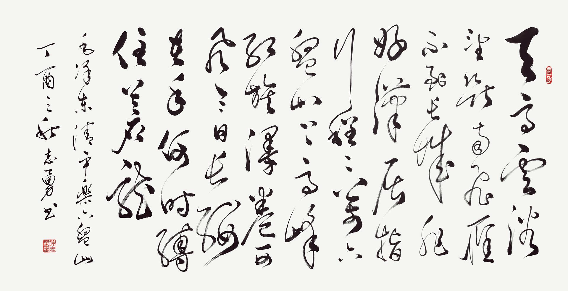 毛泽东《清平乐·六盘山》草书 纸本墨笔 2017年
