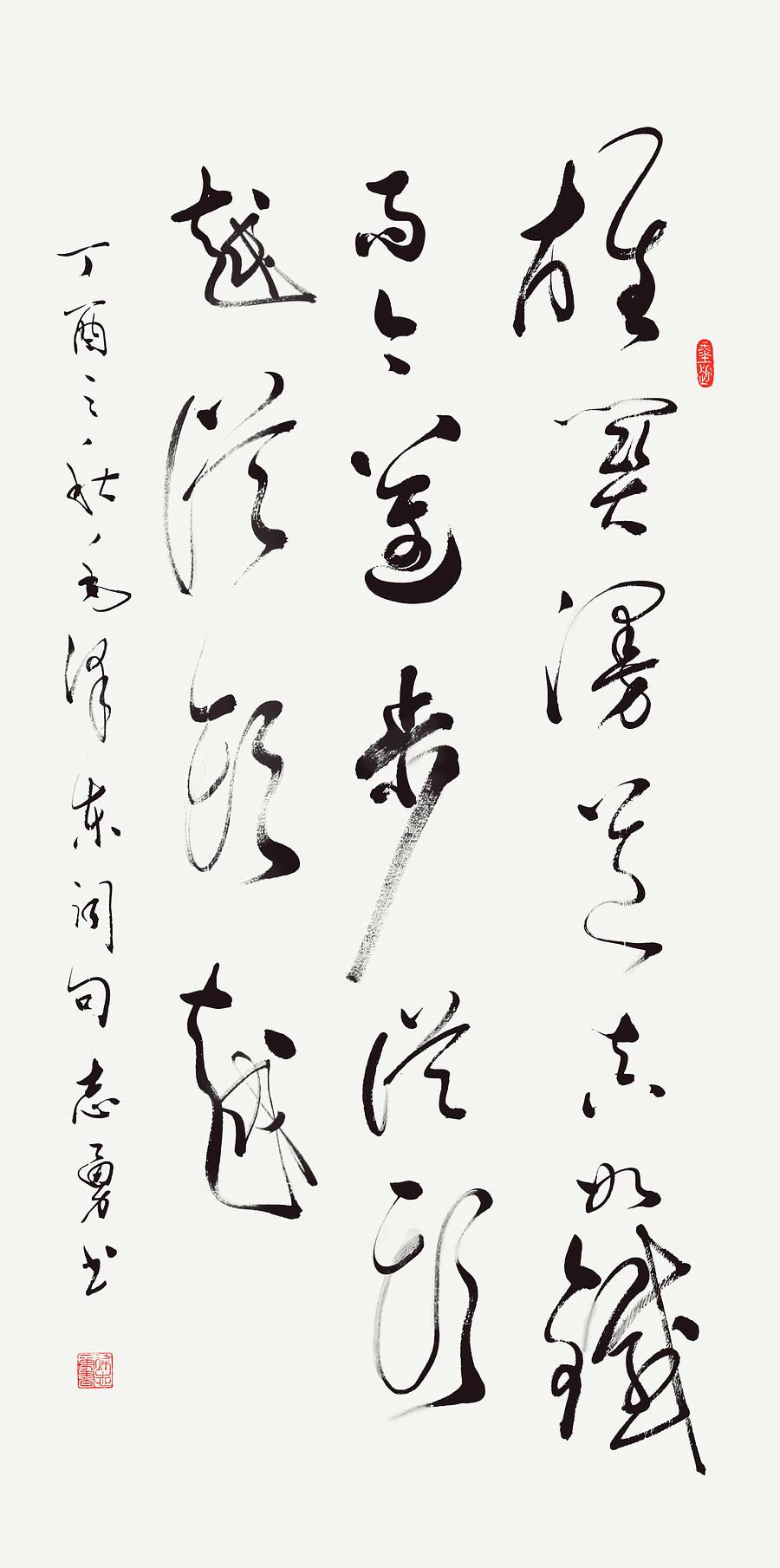 毛泽东《忆秦娥·娄山关》草书 纸本墨笔 2017年