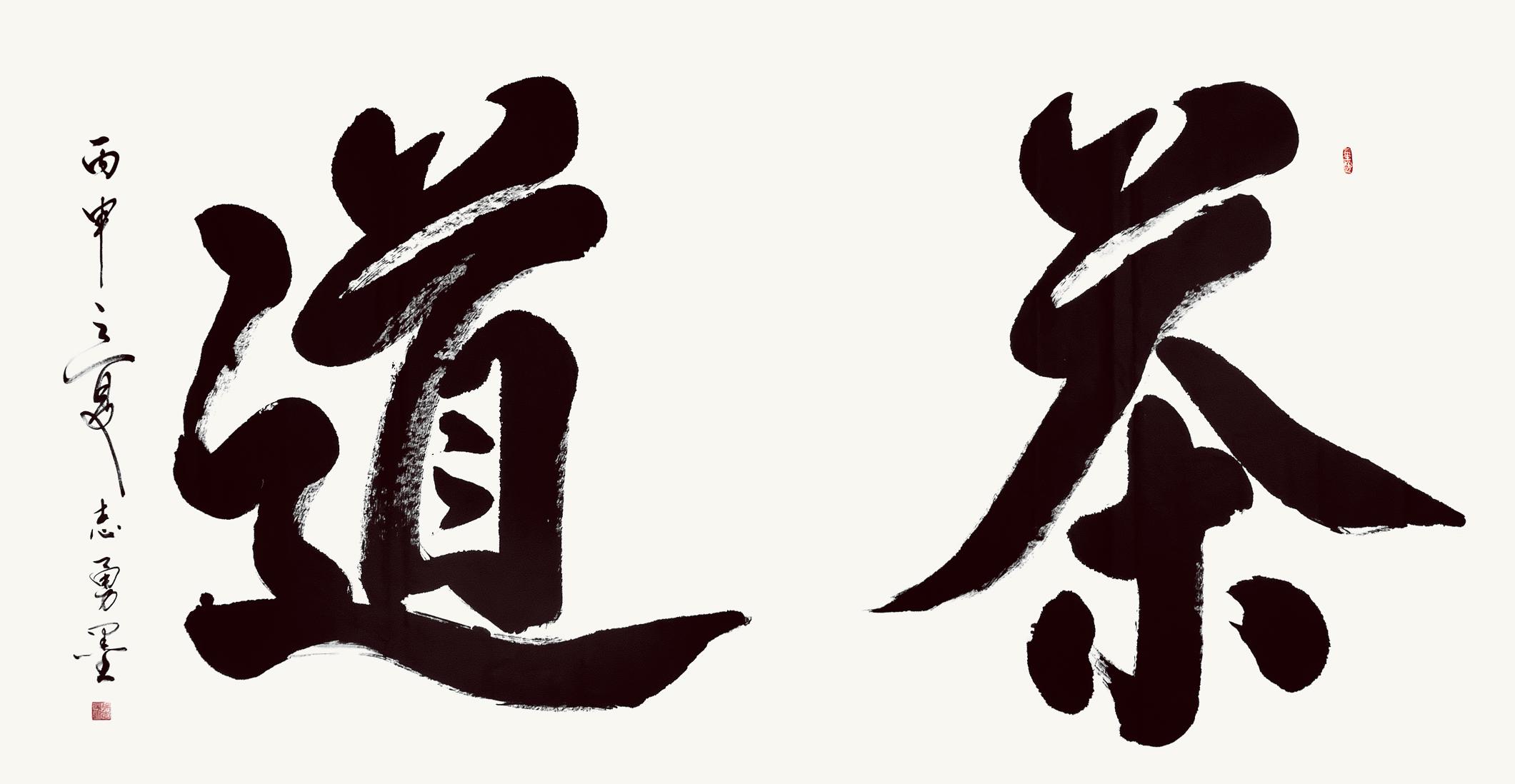 《茶道》榜书 纸本墨笔 行楷 2016年